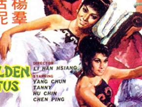 Cinema Smorgasbord #9 – We Do Our Own Stunts – The Golden Lotus (1974)